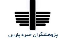 پژوهشگران خبره پارس