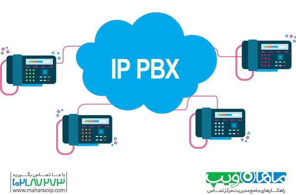 ۱۰ دلیل برای استفاده از IP PBX