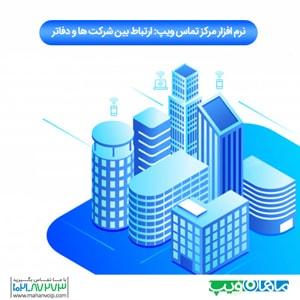نرم افزار مرکز تماس ویپ: ارتباط بین شرکت ها و دفاتر