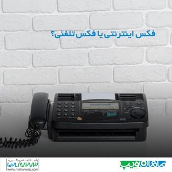 فکس اینترنتی یا فکس تلفنی