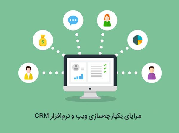 مزایای یکپارچهسازی ویپ و نرمافزار CRM