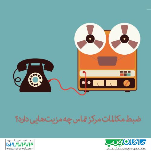 ضبط مکالمات مرکز تماس چه مزیتهایی دارد