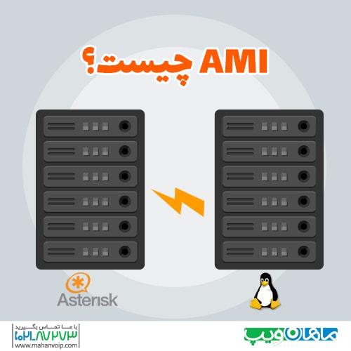AMI چیست؟
