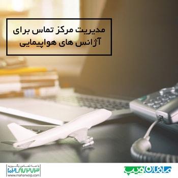 مدیریت مرکز تماس برای آژانس های هواپیمایی