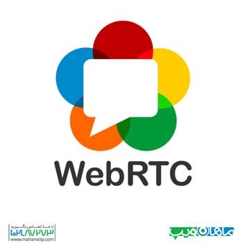 WebRTC چیست؟