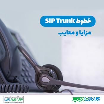 خطوط SIP Trunk