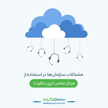 مشکلات سازمانها در استفاده از مرکز تماس ابری (کلود)