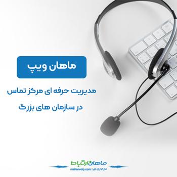 ماهان ویپ؛ مدیریت حرفه ای مرکز تماس در سازمان های بزرگ