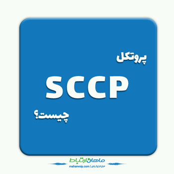 پروتکل SCCP چیست؟