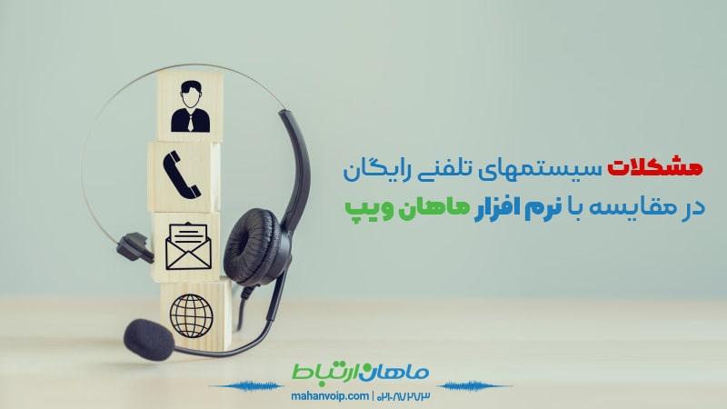 مشکلات سیستمهای تلفنی رایگان