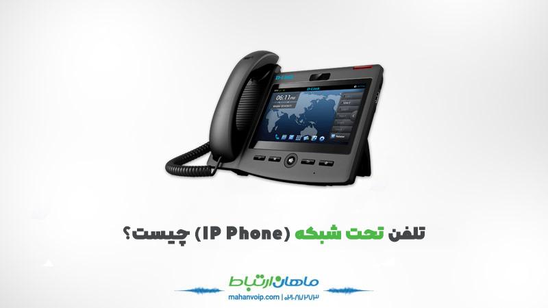 تلفن تحت شبکه